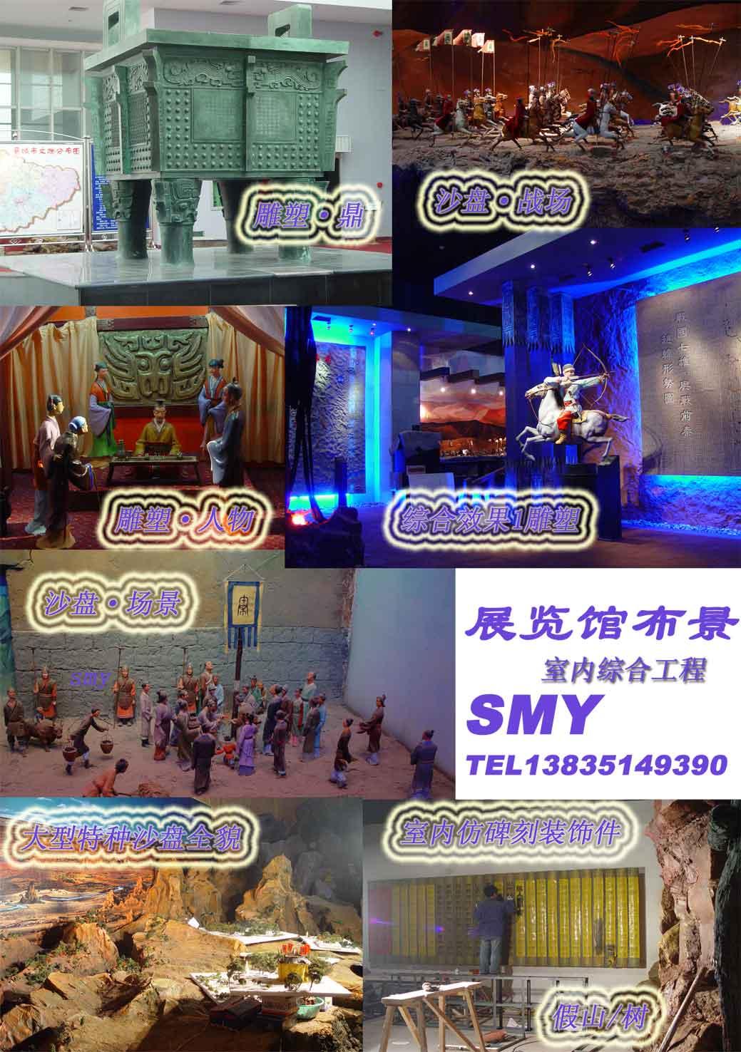 晋城市博物馆综合布景工程
